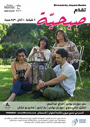Sobhieh - Theater Play