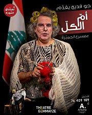 Em El Kel - Theater Play by Joe Kodeih