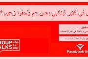 Group Talks Jal El Dib with Albert Moukheiber
