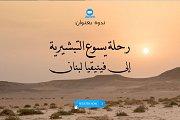 ندوة: رحلة يسوع التبشيرية إلى فينيقيا لبنان