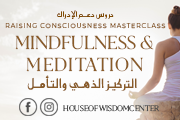 Mindfulness & Meditation In Person or Online at House of Wisdom Center