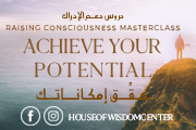Achieve Your Potential Online or In Person at House of Wisdom Center