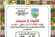 Farmers Market at Ghalboun
