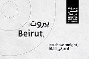 Beirut, No Show Tonight بيروت، لا عرض الليلة