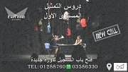 Acting Class Level One - دورة في التمثيل المستوى الاول
