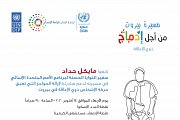 Beirut Walk for Inclusion By ESCWA and UNDP
