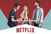 Khabsa on Netflix
