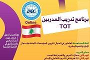 برنامج تدريب المدربين من لبنان أونلاين (TOT - Training Of Trainers) by IABC