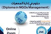 دبلوم في إدارة الجمعيات أونلاين (Diploma in NGOs Management)