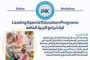 Leading Special Education Programs (Online Workshop) قيادة برامج التربية الخاصّة