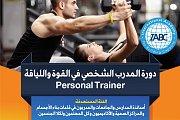 الدورة التدريبية لإعداد المدرب الشخصي في القوة واللياقة Personal Trainer by IABC