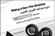 دورة صناعة الفيلم القصير - Making A short Film