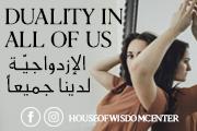 Duality In all of Us -   الإزدواجيّة فينا جميعاً Online or In Center