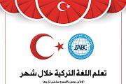 دورة تعلم اللغة التركية خلال شهر أونلاينIABC