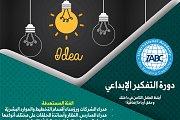 دورة التفكير الإبداعي IABC