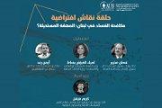 مكافحة الفساد في لبنان: المهمّة المستحيلة؟
