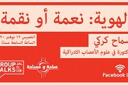 Group Talks Jal El Dib & ساحة و مساحة  with Samah Karaki