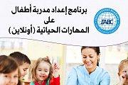 برنامج إعداد مدربة أطفال على المهارات الحياتية أونلاين  IABC