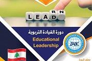دورة القيادة التربوية (Educational Leadership)  أونلاين by IABC