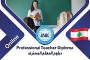 دبلوم المعلم المحترف  Diploma Professional Teacher by IABC