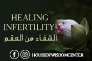 الشفاء من العقم    Healing Infertility - In person or On Zoom