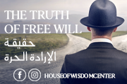 The truth of free will.  حقيقة الإرادة الحرة Online or In Center