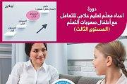 (دورة اعداد معلّم تعليم علاجي للتعامل مع أطفال صعوبات التعلّم (مستوى ثالث
