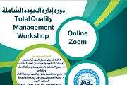 دورة إدارة الجودة الشاملة أونلاين Total Quality Management Workshop