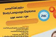 دبلوم لغة الجسد  Body Language Diploma (ONLINE)