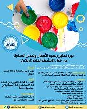 (دورة تحليل رسوم الاطفال وتعديل السلوك من خلال الانشطة الفنية (أونلاين
