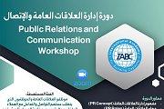 دورة إدارة العلاقات العامة والإتصال Public Relations and Communication Workshop