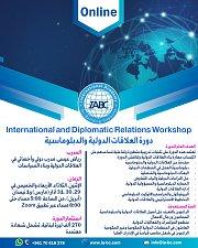 دورة العلاقات الدولية والدبلوماسية