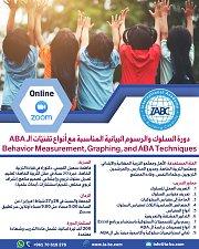 ABA دورة السلوك والرسوم البيانية المناسبة مع أنواع تقنيّات ال