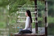Listen to your soul صوت الروح    online or in house