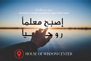 Become a spiritual coach ارشاد روحيا  online or in center