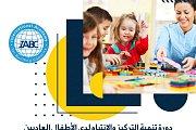 دورة تنمية التركيز والانتباه لدى الأطفال العاديين وذوي الإحتياجات الخاصة