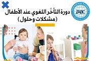 (دورة التأخّر اللغوي عند الأطفال (مشكلات وحلول