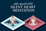 Silent Heart Meditation- Sufism      تأمل القلب الصامت - التصوف
