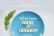 Diet & Eating in Center or Online  -  النظام الغذائي والأكل