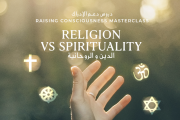 Religion VS Spirituality In Center or Online  -  الدين والروحانيات