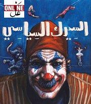 The Political Circus - السيرك السياسي / Online Event