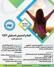 دورةالعلاج المعرفي السلوكي CBT – المستوى الأول