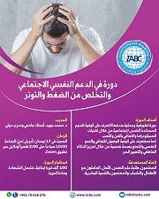 دورة في الدعم النفسي الاجتماعي والتخلص من الضغط والتوتر