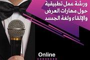 ورشة عمل تطبيقية حول مهارات العرض والإلقاء ولغة الجسد  Public Speaking | Presentation Skills | Body Language