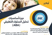 دورة أساسيات تحليل السلوك التطبيقي (ABA) أونلاين