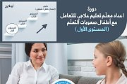 دورة اعداد معلّم تعليم علاجي للتعامل مع أطفال صعوبات التعلّم (مستوى أول)