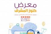 Dar el Mashreq Online Book Fair