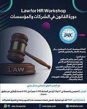 Law for HR Workshop  دورة القانون في الشركات والمؤسسات