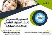 المستوى المتقدم من تحليل السلوك التطبيقي (Advanced ABA)  أونلاين