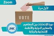 دورة الإنتخابات بين المفاهيم والمعايير الدولية والأنظمة الإنتخابية والرقابة